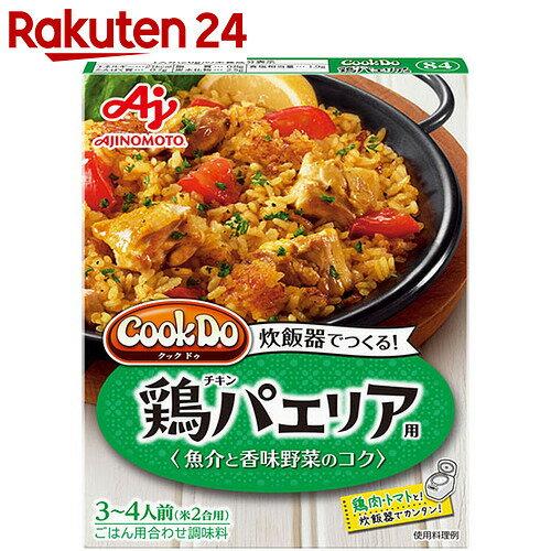 Cook Do おかずごはん 84 鶏(チキン)パエリア用 3-4人前(米2合用)