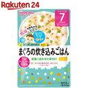 和光堂 グーグーキッチン まぐろの炊き込みごはん 7か月頃から 80g【wako11ki】