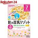和光堂 グーグーキッチン 鮭の豆乳リゾット 7か月頃から 80g【wako11ki】
