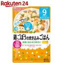 和光堂 グーグーキッチン 鶏ごぼうの炊き込みごはん 9か月頃から 80g【wako11ki】