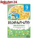 和光堂 グーグーキッチン お魚とじゃがいものクリームグラタン 9か月頃から 80g【wako11ki】