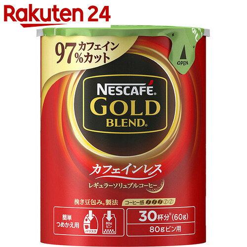ネスカフェ ゴールドブレンド カフェインレス エコ&システムパック 60g【イチオシ】