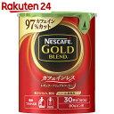 ゴールド ブレンド カフェイン システムパック カフェインレスコー