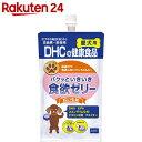 DHCの健康食品 愛犬用 パクッといきいき食欲ゼリー 紅いも味 130g【楽天24】【あす楽対応】[DHC 犬用サプリメント・フ…