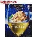 青の洞窟 for WINE 白ワインと楽しむ燻製チーズのカルボナーラ 140g【楽天24】[青の洞窟 カルボナーラ(パスタソース)]