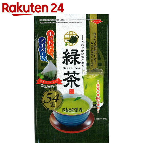 のむらの茶園 緑茶 ティーバッグ 54袋