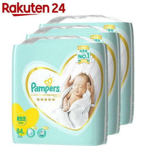 パンパース はじめての肌へのいちばん テープ ウルトラジャンボ 新生児 84枚×3パック (252枚入り)【olm11om】【pgstp】