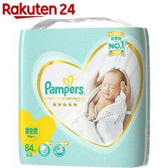 パンパースはじめての肌へのいちばんテープウルトラジャンボ新生児84枚
