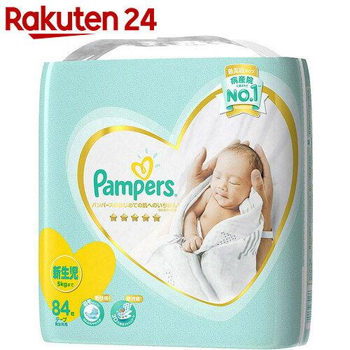 パンパース はじめての肌へのいちばん テープ ウルトラジャンボ 新生児 84枚【uj1】【mam_p5】