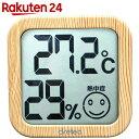 ドリテック デジタル温湿度計 ナチュラルウッド O-271NW【楽天24】[ドリテック 温湿度計 デジタル温湿度計]