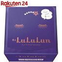 青のLuLuLun(ルルルン) フェイスマスク もっちり高保湿タイプ 32枚入り(エッセンス350ml)【楽天24】【あす楽対応】[LuLuLun(ルルルン) ...