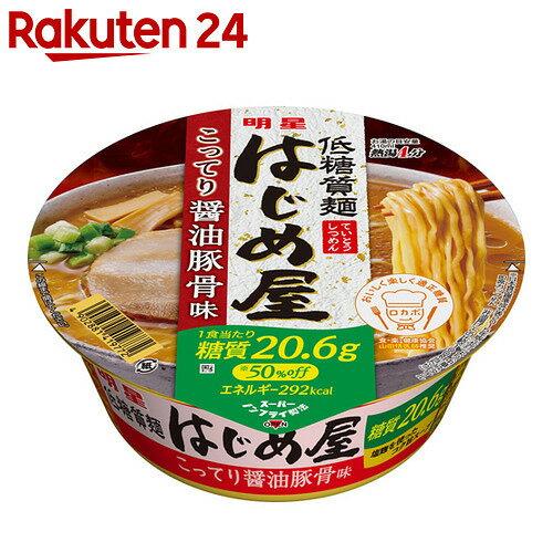 【ケース販売】明星 低糖質麺 はじめ屋 糖質50%オフこってり 醤油豚骨味 87g×12個【HOF13】【イチオシ】【rank_review】