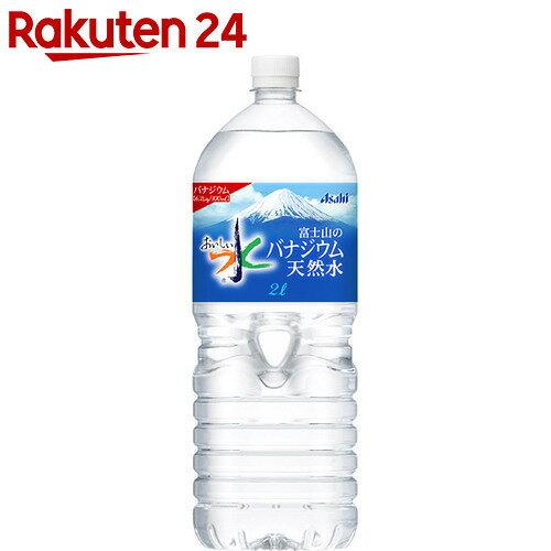 アサヒ おいしい水 富士山のバナジウム天然水 2L×6本【イチオシ】