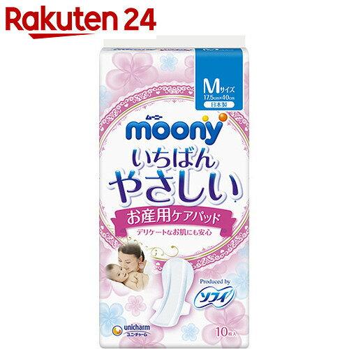 ムーニー いちばんやさしい お産用ケアパッド Mサイズ 10枚【unosan】【unmoon】