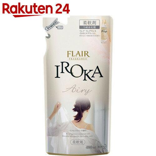 フレア フレグランス 柔軟剤 IROKA(イロカ) エアリー イノセントリリーの香り つめかえ用 480ml【ko74td】【kaokaedote】【イチオシ】