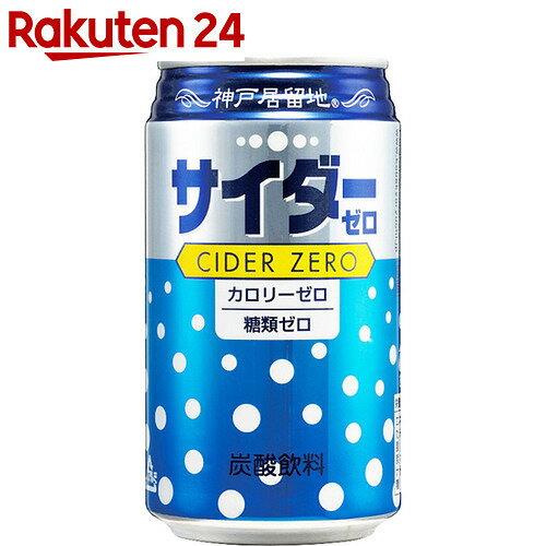 神戸居留地 サイダーゼロ 350ml×24本