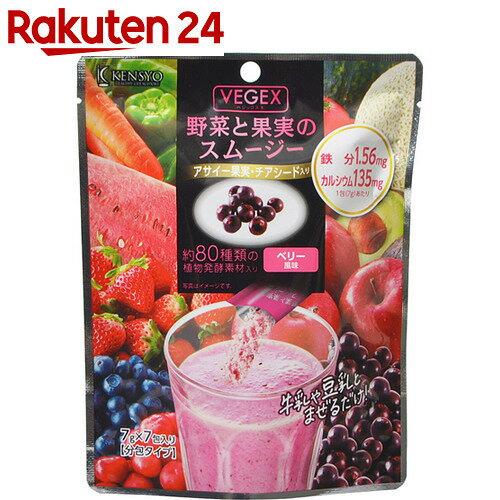 ベジックス 野菜と果実のスムージー ベリー風味 (チアシード入り) 7g×7包入り