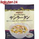 成城石井 スープ&フォー サンラータン 5食入【楽天24】[酸辣湯(サンラータン)]