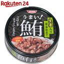 SSK うまい! 鮪 生姜入り 醤油仕立て 70g【楽天24】[SSK まぐろ缶詰]
