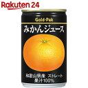 ゴールドパック 国産ジュース みかんジュース 160g×20本【楽天24】【ケース販売】[ゴールドパック 柑橘ジュース]