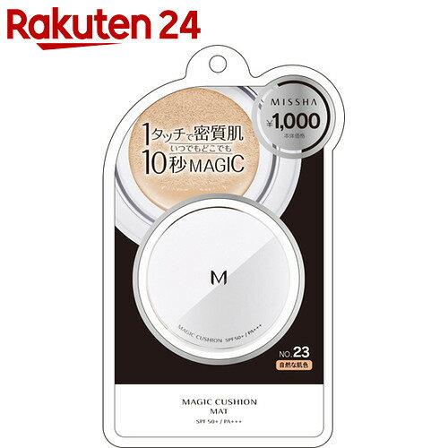 ミシャ マジッククッションファンデーション マット No23 自然な肌色 15g