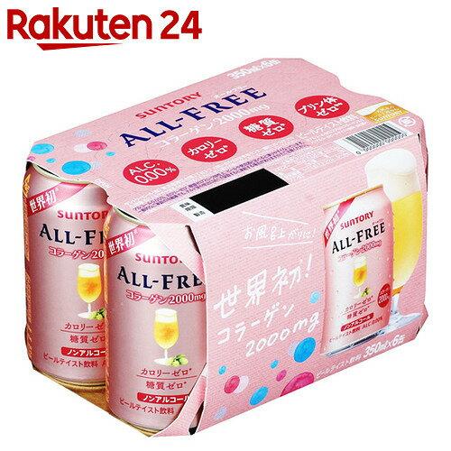 サントリー オールフリー コラーゲン 350ml×6缶