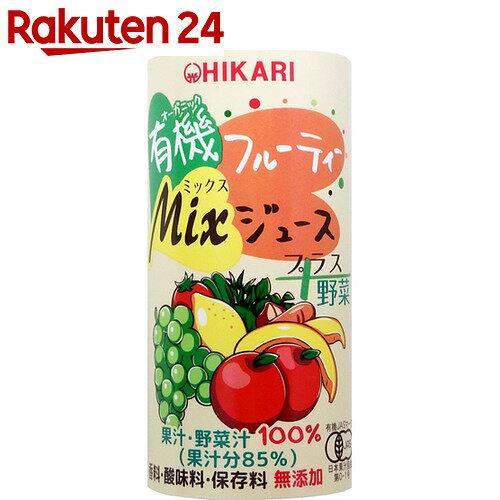 【ケース販売】ヒカリ 有機フルーティMixジュースプラス野菜 195g×15本