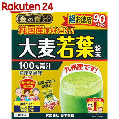 金の青汁 純国産大麦若葉粉末100%青汁 3g×90包