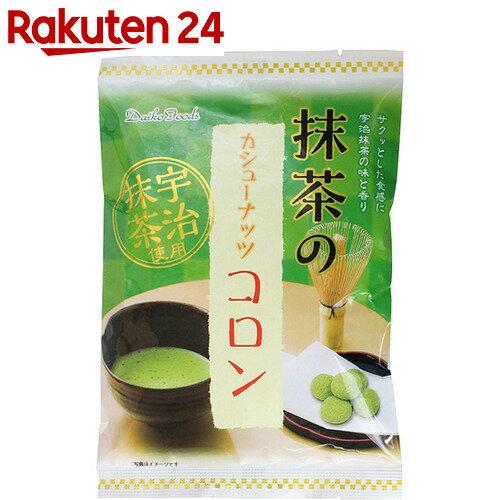 抹茶のカシューナッツコロン 85g【stamp_cp】【stamp_006】
