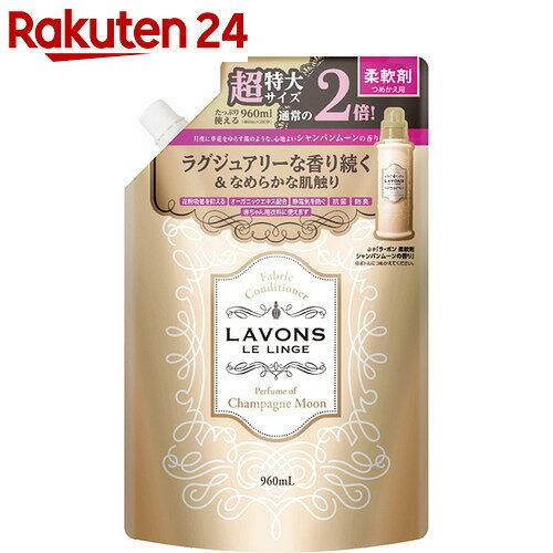 ラボン 柔軟剤 シャンパンムーン つめかえ用 大容量 960ml【イチオシ】【bnad01】