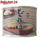 梅田食品 むきそば缶詰 225g【楽天24】[そば]
