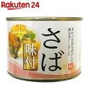 さば味付 醤油煮 190g【楽天24】【あす楽対応】[さば缶詰]