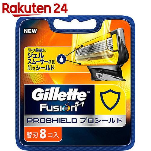 ジレット プロシールド 替刃 8個入【olm11she】【pgstp】