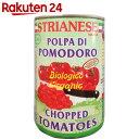 ストリアネーゼ 有機トマト缶 カット 400g【楽天24】【あす楽対応】[ストリアネーゼ トマト缶詰(トマト缶)]