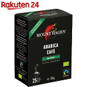 マウント ハーゲン オーガニック フェアトレード カフェインレスインスタントコーヒー スティック 50g(2g×25本)