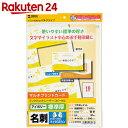 サンワサプライ マルチタイプ名刺カード・標準(アイボリー) A4 20シート/200カード JP-MCM06BG