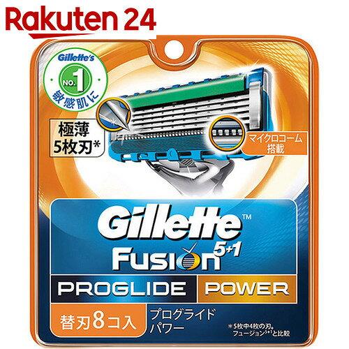 ジレット フュージョン 5+1 プログライド フレックスボール パワー 替刃 8個入【olm11she】【pgstp】