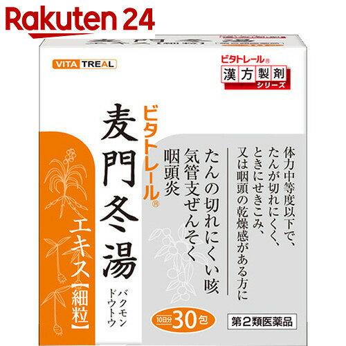 【第2類医薬品】ビタトレール 麦門冬湯エキス 細粒 30包