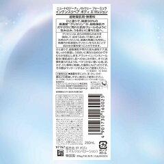 ニュートロジーナノルウェーフォーミュラインテンスリペアボディエマルジョン無香料250ml6枚目