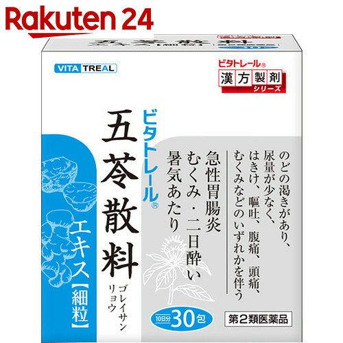 【第2類医薬品】ビタトレール 五苓散料エキス 細粒 30包