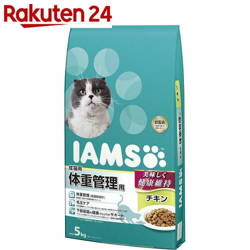アイムス 成猫用 体重管理用 チキン 5kg【pet5】