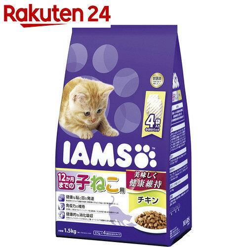 アイムス 12か月までの子ねこ用 チキン 1.5kg【pet7】