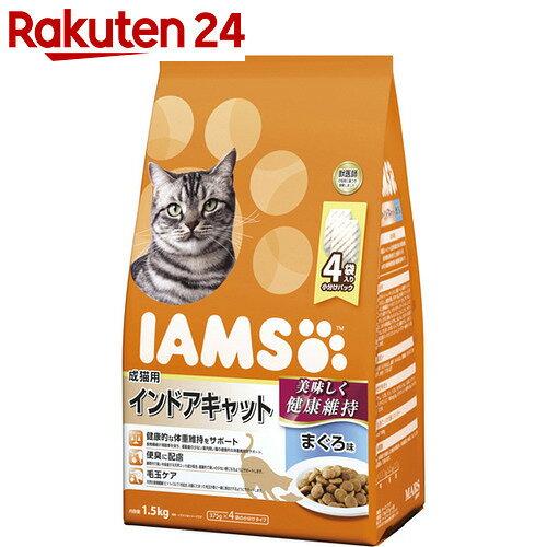アイムス 成猫用 インドアキャット まぐろ味 1.5kg【pet7】
