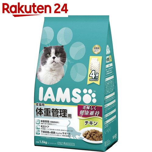 アイムス 成猫用 体重管理用 チキン 1.5kg【pet7】