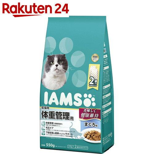 アイムス 成猫用 体重管理用 まぐろ味 550g【pet7】