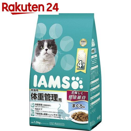 アイムス 成猫用 体重管理用 まぐろ味 1.5kg【pet7】