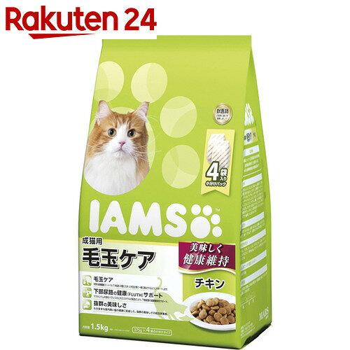 アイムス 成猫用 毛玉ケア チキン 1.5kg【pet7】