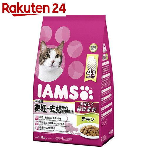 アイムス 成猫用 避妊・去勢後の健康維持 チキン 1.5kg【pet7】