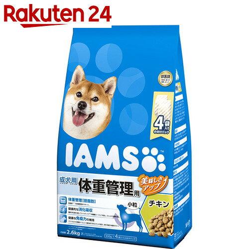 アイムス 成犬用 体重管理用 チキン 小粒 2.6kg【pet3】