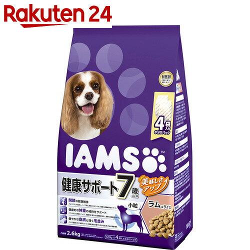 アイムス 7歳以上用 健康サポート ラム&ライス 小粒 2.6kg【pet3】